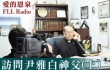 訪問尹雅白神父(上集) Interview of Fr James Wan