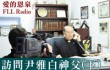 訪問尹雅白神父(下集) Interview of Fr James Wan