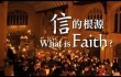 信的根源 What is Faith