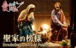 聖家的榜樣 Emulating the Holy Family