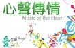 Audio Segment - Music of the Heart