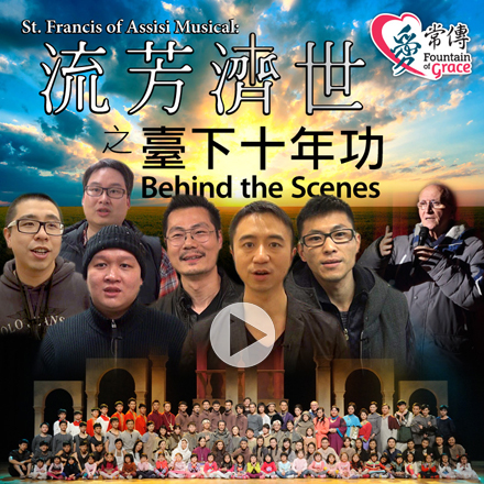流芳濟世 之 臺下十年功 St. Francis of Assisi Musical: Behind the Scenes