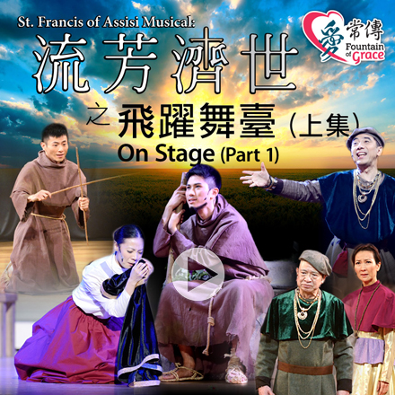 流芳濟世 之 飛躍舞臺 上集 St. Francis of Assisi Musical: On Stage I