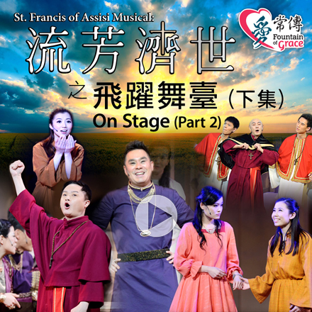 流芳濟世 之 飛躍舞臺 下集 St. Francis of Assisi Musical: On Stage II