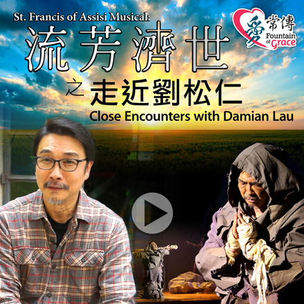 流芳濟世 之 走近劉松仁 St. Francis of Assisi Musical: Close Encounters with Damian Lau