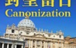 day-of-canonization
