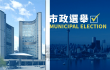 municipal-election-thumb