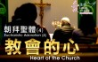 朝拜聖體 (4) – 教會的心 Eucharistic Adoration (4) - Heart of the Church